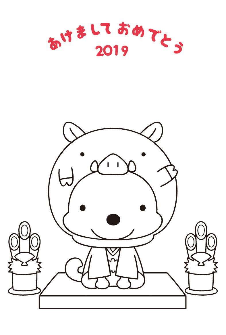 http://michinoku.poo.gs/niki/nenga2_1c.jpg
